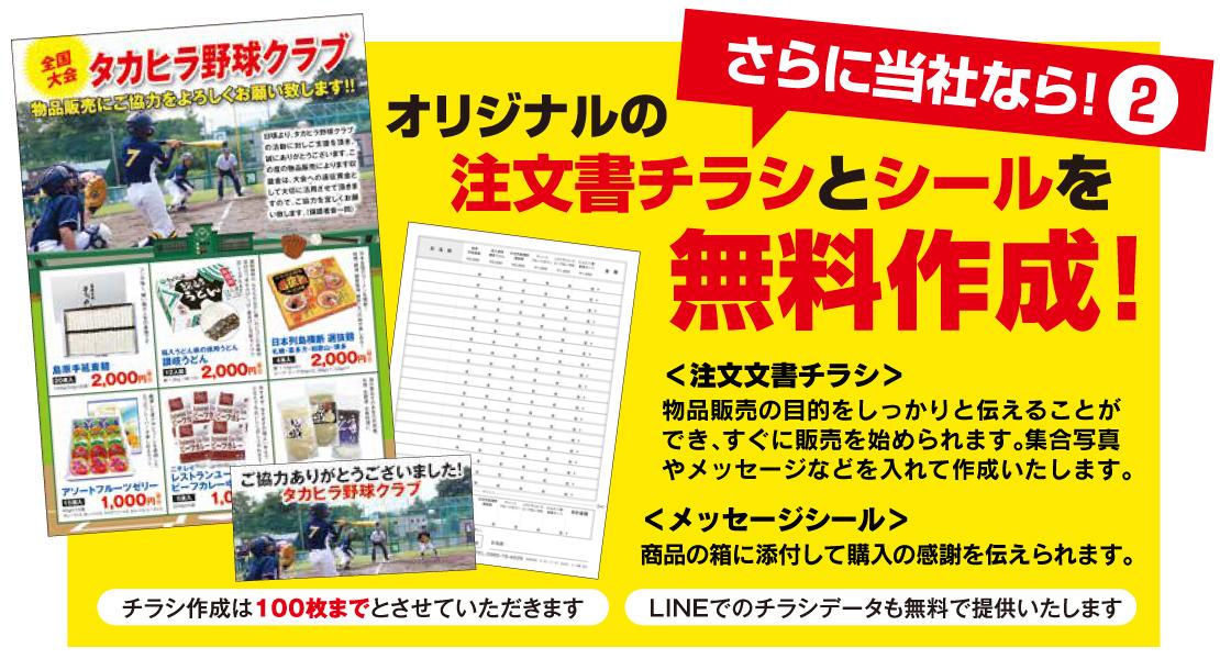 さらに当社なら、オリジナルの注文書チラシとシールを無料作成!